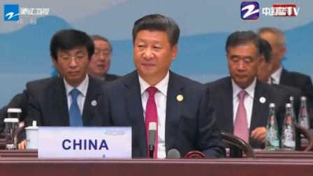 习近平在G20领导人杭州峰会开幕式致开幕词