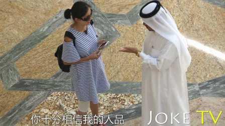 中国姑娘在迪拜用现金测试土豪道德底线 36