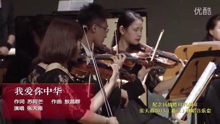 我爱你中华 - 张天甫2015北京独唱音乐会【中国作品专场】