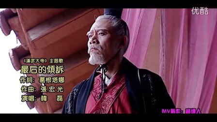 韩磊-最后的倾诉-《汉武大帝》主题歌