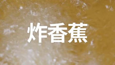 《一万个菜谱》韩国料理:炸香蕉