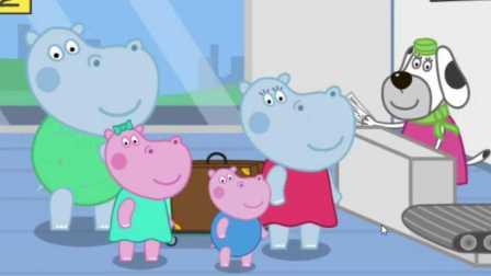 粉红猪小妹一家人去旅游,过安检,他们会碰到什么事呢?