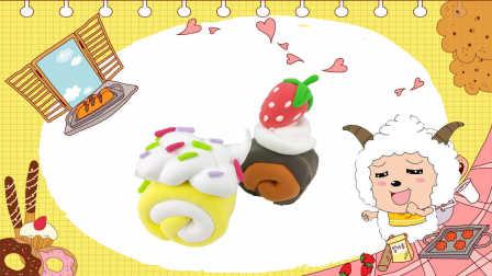 懒羊羊当大厨做美食翻糖蛋糕卷 趣味彩泥超轻粘土手工DIY制作仿真食玩玩具游戏教程