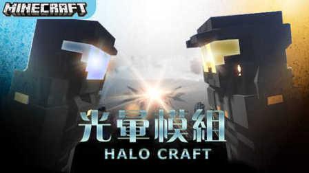 【MineCraft】我的模组EP14 -光晕模组
