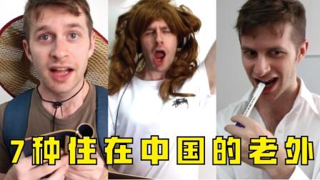 7种住在中国的歪果仁,你见过几种?