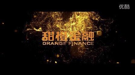 《来这里,发光》-甜橙金融2017校招宣传片