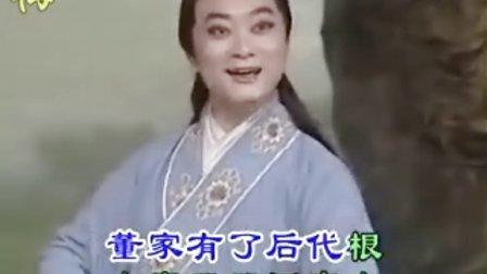黄梅戏《天仙配》董永三段联唱(原唱)