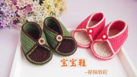1605宝宝鞋毛线编织视频教程-甜甜快乐编织