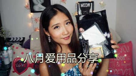 【JessLaoban】八月爱用品分享 - 化妆篇