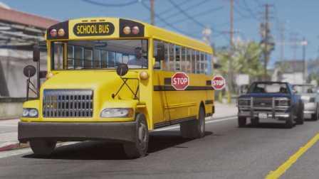《GTA5》汽车mod #154美国C级校车【我是一名合格的校车司机】
