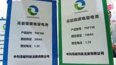 广东新闻频道报道:中科泰能环保动力科技(香港)有限公司