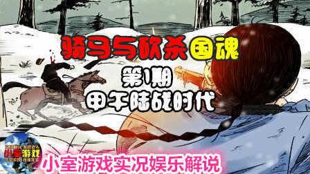 【小室】骑马与砍杀国魂第1期【甲午陆战时代】