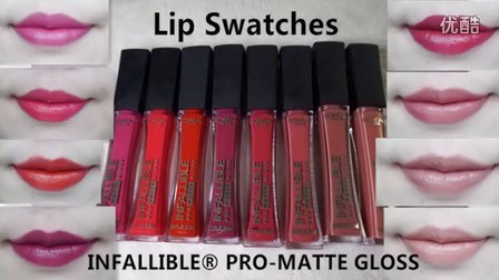 八支歐萊雅啞光唇釉真嘴試色L'Oréal Infallible Pro-Matte Gloss Lip Swatches