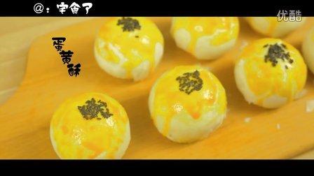 蛋黄酥(月饼)
