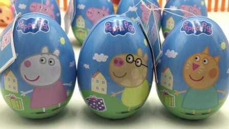 小猪佩奇惊奇蛋 奇趣蛋