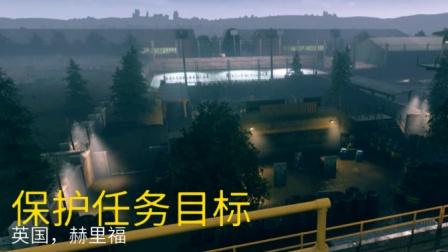 《彩虹6号:围攻》情境任务攻略 第六关 保护任务目标