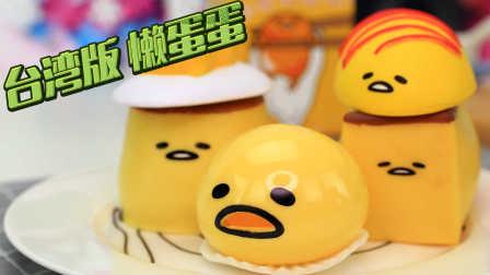 台湾食玩 懒蛋蛋奶黄包 326