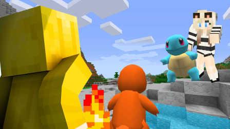 屌德斯 我的世界 精灵宝可梦 新家造好 经典再现小火龙对战杰尼龟