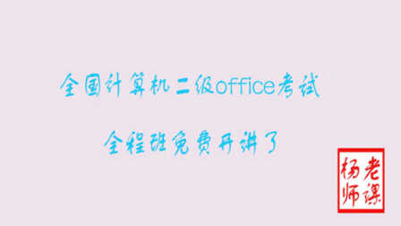 2016年9月全国计算机二级0ffice之word更新第一套