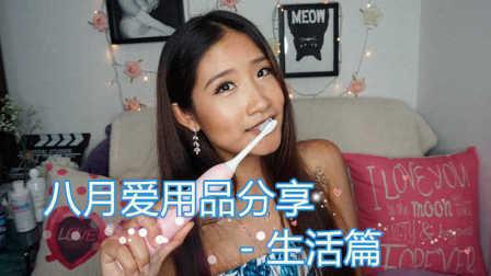 【JessLaoban】八月爱用品分享 - 生活篇