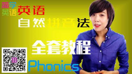 英语音标学习基础入门 英语音标发音视频 英语音标学习 发音规则