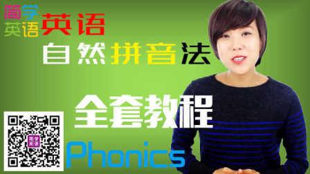 英语音标学习基础入门 英语音标发音视频 英语音标学习 音标手把手教