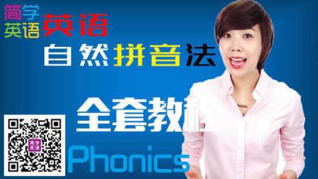 英语音标学习基础入门 英语音标发音视频 英语音标学习 快速记忆法
