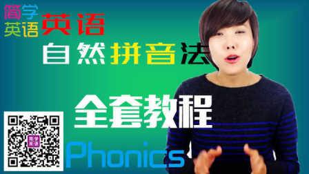 英语音标学习基础入门 英语音标发音视频 英语音标学习 英语音标学习教学