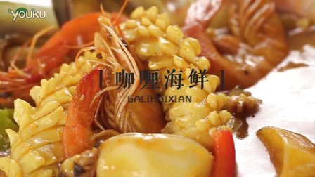 【乐厨】咖喱海鲜:简便至极,最适合懒人做的海鲜餐。(第26期)