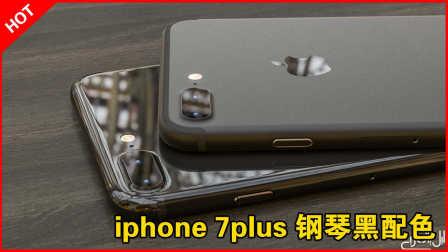 【果粉堂】苹果2016发布会 iPhone7 plus 钢琴黑