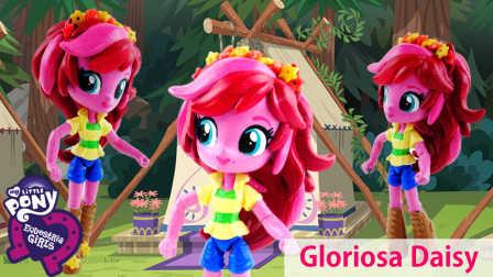 彩虹小马 小马国女孩4  永恒森林传说 MLP Gloriosa Daisy