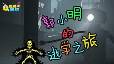 GAME前线第二期:郭小明的逃学之旅