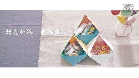 《東西》【创意折纸】— 收纳盒(一)