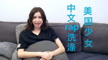 【KatAndSid】美国少女被中文灵魂rap洗涤 (手动滑稽)