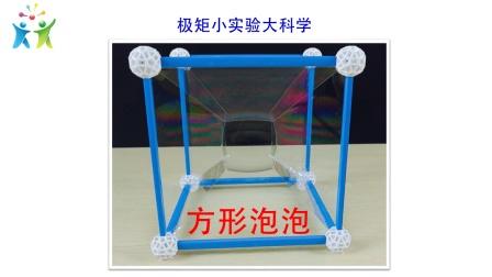 极矩小实验大科学—第23期:方形泡泡
