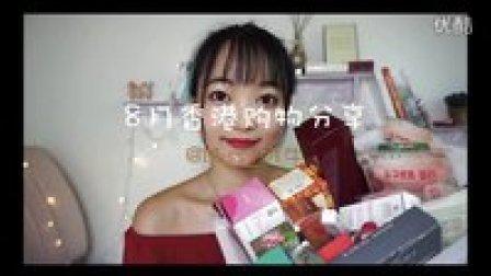 [Miss_奶牛]8月香港购物分享