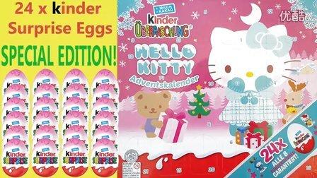 凯蒂猫 - 24健達出奇蛋 特别版!- 24 Kinder Surprise Eggs HELLO KITTY!