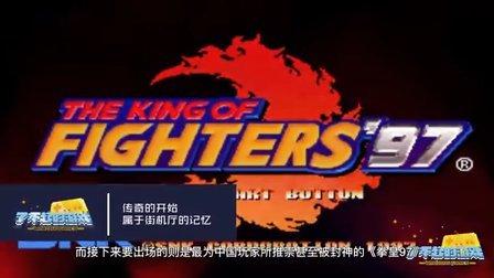 第05期 《拳皇》称霸街机厅的情怀