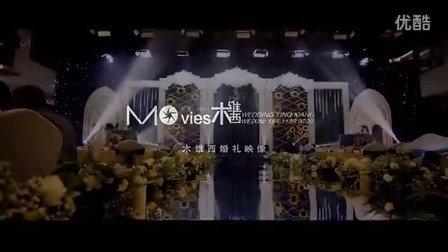 木维西婚礼电影段皓帏 吴雨晨 Time not old大富豪婚礼策划