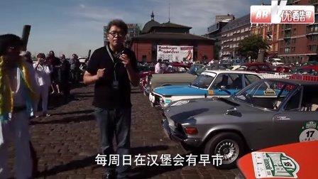 车比得 此地无垠带你玩转汉堡-柏林经典车拉力赛