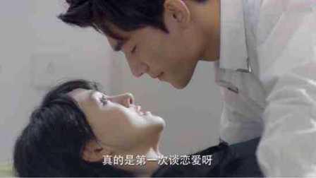 未删减版《微微一笑很倾城》杨洋地咚郑爽热吻花絮!