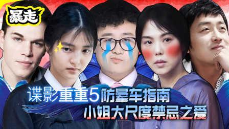 谍影重重5防晕车指南 小姐大尺度禁忌之爱54【暴走看啥片儿第三季】