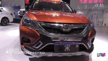 【展会TV】2016南京国际新能源电动汽车展览会-比亚迪电动汽车