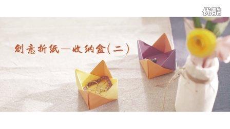 《東西》【创意折纸】— 收纳盒(二)