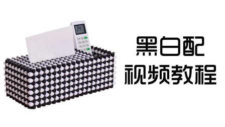 黑白配功能盒 手工串珠纸巾盒教程 DIY编织教学视频 集智好来屋出品