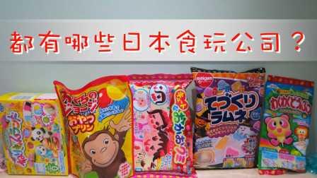 【小RiN子食玩】日本好奇的乔治布丁食玩