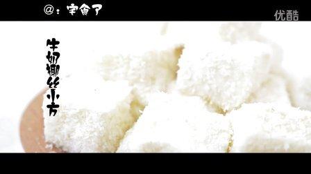 奶油椰丝小方