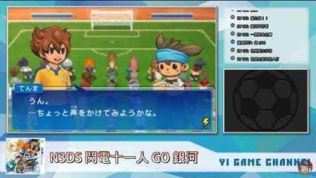 小YI解说【闪电十一人GO3:银河】 Ep.01  人足球新体验