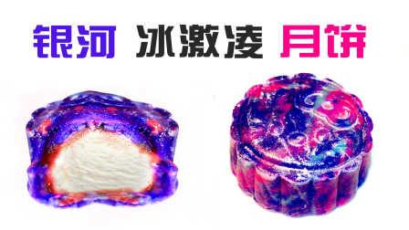 银河星空冰激凌月饼+软软香皂冰皮月饼 galaxy ice cream mooncake+squishy soap snowskin