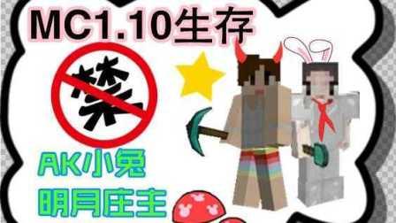 我的世界【AK小兔☆明月庄主】1.10生存 庄主回来啦!~Minecraft